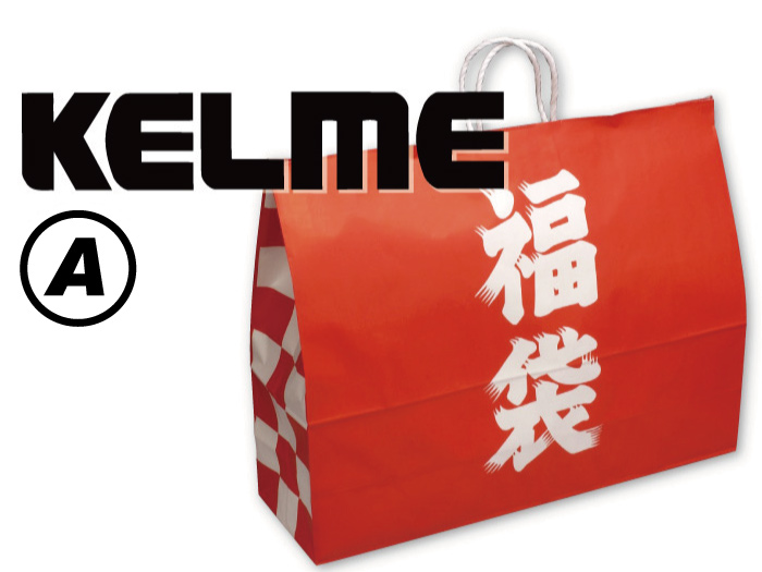 KELME 2017ケルメ福袋【A】 (フットサル&サッカー フットボール福袋)ミックス【スポーツ用品 > チーム スポーツ > サッカー】【KELME/ケルメ】/KFG20162A