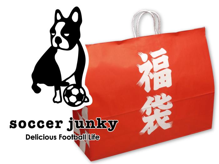 SoccerJunky 2017サッカージャンキー福袋 (フットサル&サッカー フットボール福袋)お楽しみ【スポーツ用品 > チーム スポーツ > サッカー】【SoccerJunky/サッカージャンキー】/HB021